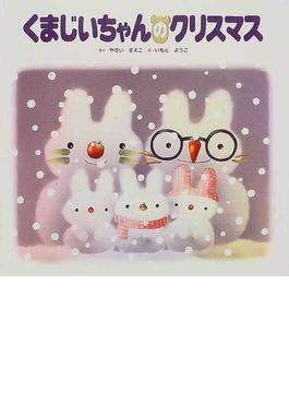 くまじいちゃんのクリスマス