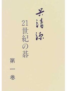 呉清源21世紀の碁 第1巻