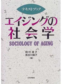 テキストブックエイジングの社会学