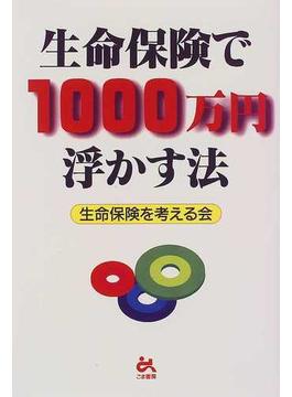 生命保険で1000万円浮かす法