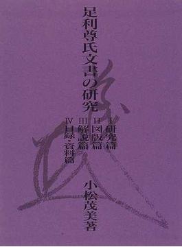 足利尊氏文書の研究 1 研究篇