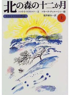北の森の十二か月 スラトコフの自然誌 上