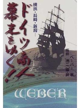 ドイツ商人幕末をゆく! 横浜・長崎・新潟