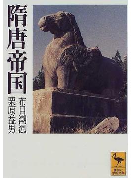 隋唐帝国(講談社学術文庫)