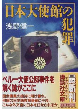 日本大使館の犯罪(講談社文庫)