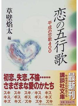 恋の五行歌 平成の恋歌400(講談社文庫)