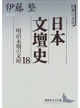 日本文壇史 18 明治末期の文壇(講談社文芸文庫)