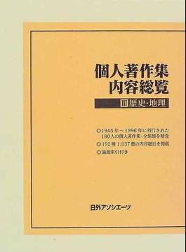 個人著作集内容総覧 3 歴史・地理