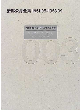 安部公房全集 003 1951.05−1953.09