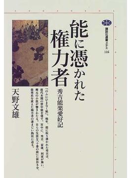 能に憑かれた権力者 秀吉能楽愛好記(講談社選書メチエ)