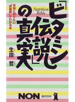 """「ビタミン伝説」の真実 本当に摂りたい""""栄養素""""がわかる本(ノン・ブック)"""
