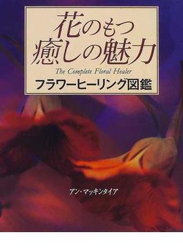 花のもつ癒しの魅力 フラワーヒーリング図鑑