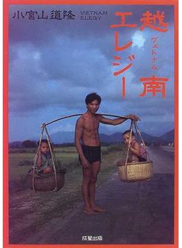 越南エレジー