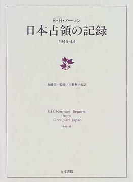 日本占領の記録 1946−48
