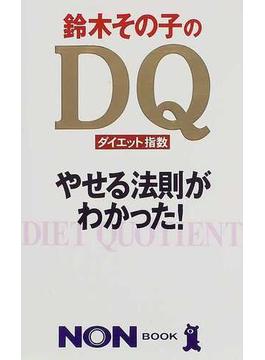 鈴木その子のDQ やせる法則がわかった!(ノン・ブック)