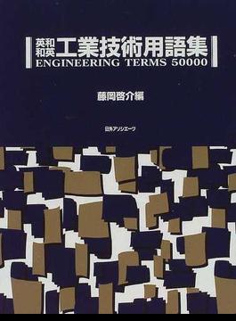英和・和英工業技術用語集