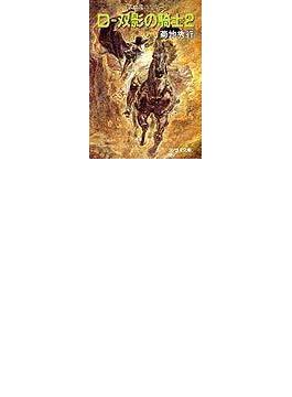 D-双影の騎士 2