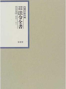 昭和年間法令全書 第10巻−13 昭和十一年 13