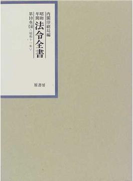 昭和年間法令全書 第10巻−14 昭和十一年 14