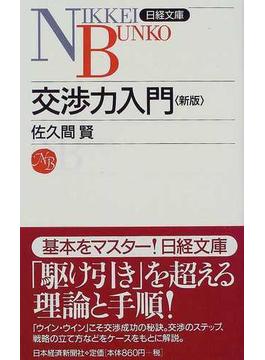 交渉力入門 2版(日経文庫)