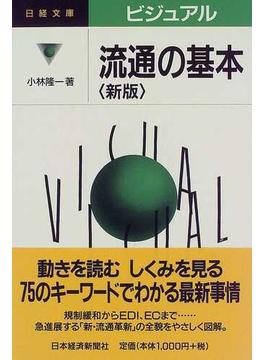ビジュアル流通の基本 2版(日経文庫)