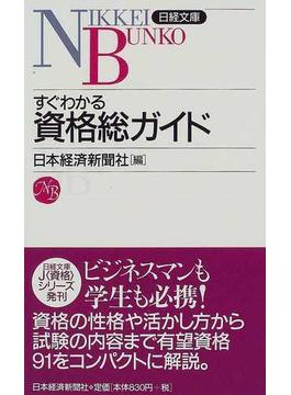 すぐわかる資格総ガイド(日経文庫)