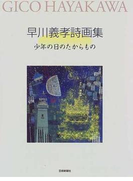 少年の日のたからもの 早川義孝詩画集