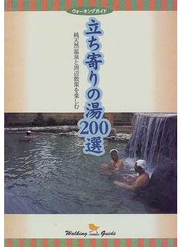 立ち寄りの湯200選 純天然温泉と周辺散策を楽しむ