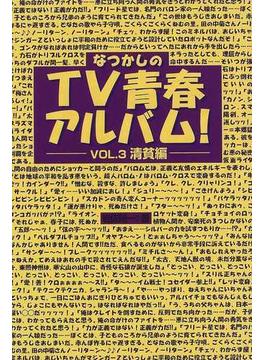 なつかしのTV青春アルバム! Vol.3 清貧編