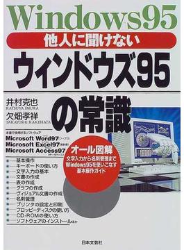 他人に聞けないウィンドウズ95の常識 オール図解 文字入力から名刺管理までWindows95を使いこなす基本操作ガイド