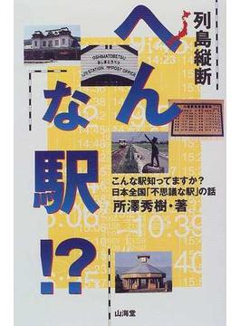 列島縦断へんな駅!? こんな駅知ってますか?日本全国「不思議な駅」の話
