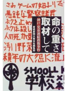 命の重さ取材して 神戸・児童連続殺傷事件