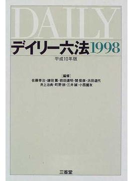 デイリー六法 1998