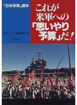 これが米軍への「思いやり予算」だ! 「日米安保」読本