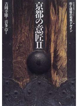 京都の意匠 2 街と建築の和風デザイン(コンフォルト・ライブラリィ)