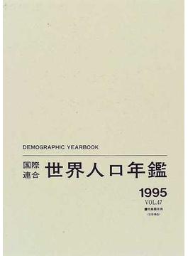 世界人口年鑑 第47集(1995)