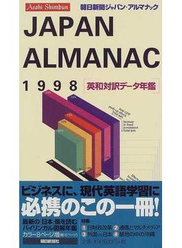 朝日新聞ジャパン・アルマナック 英和対訳・データ年鑑 1998