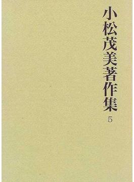 小松茂美著作集 5 平等院鳳凰堂色紙形の研究 2