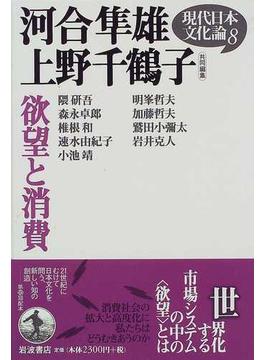 現代日本文化論 8 欲望と消費