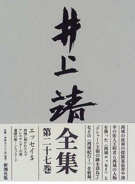 井上靖全集 第27巻
