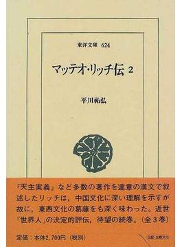 マッテオ・リッチ伝 2(東洋文庫)