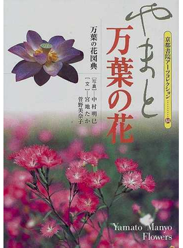やまと万葉の花 万葉の花図典
