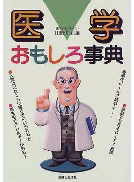 医学おもしろ事典