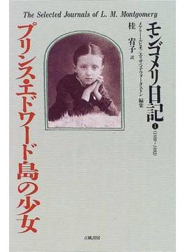 モンゴメリ日記 1 プリンス・エドワード島の少女