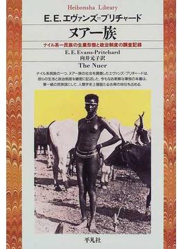 ヌアー族 ナイル系一民族の生業形態と政治制度の調査記録(平凡社ライブラリー)