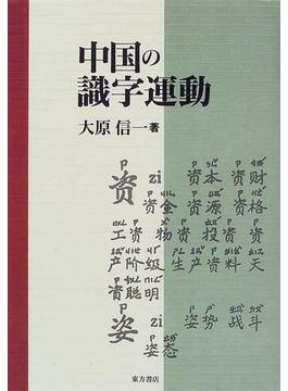 中国の識字運動
