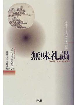 無味礼讃 中国とヨーロッパの哲学的対話