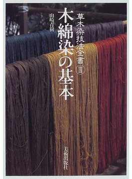 草木染技法全書 3 木綿染の基本