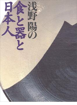 浅野陽の食と器と日本人