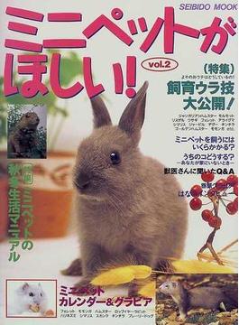 ミニペットがほしい! Vol.2 特集ミニペットの秋冬生活マニュアル